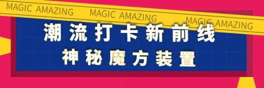 活动回顾  潮流打卡新前线 宝藏展厅之杭州宝信1.png