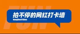 活动回顾  潮流打卡新前线 宝藏展厅之杭州宝信640.png