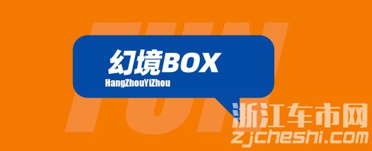 活动回顾  潮流打卡新前线 宝藏展厅之杭州宝信892.png
