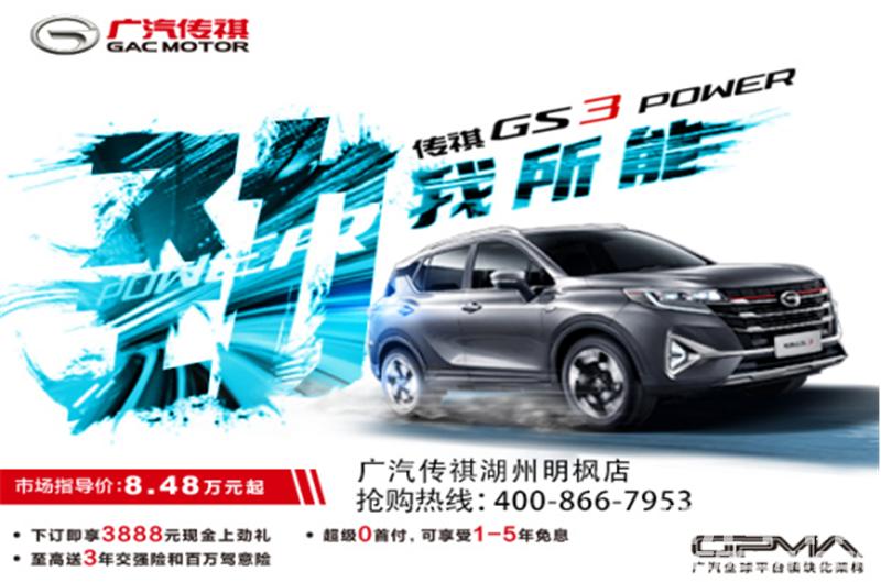 广汽传祺明枫店GS3 POWER上市会圆满结束(1)130.png