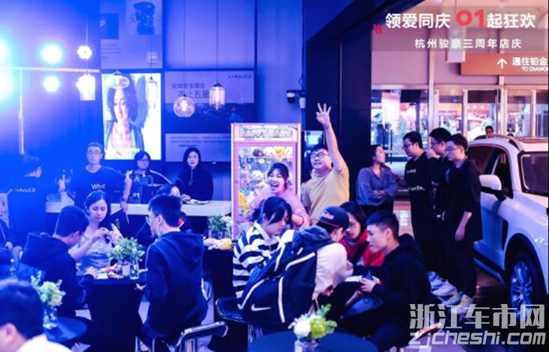 杭州骏豪领克空间三周年盛宴圆满落幕242.png