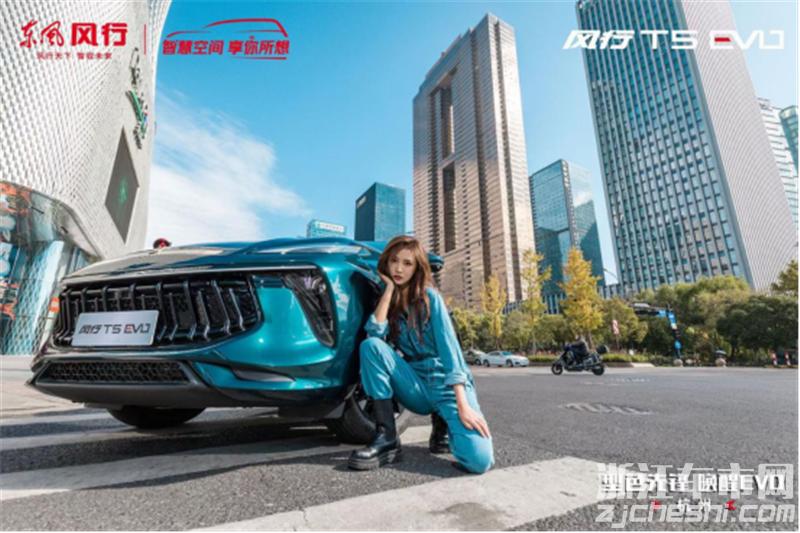 """""""世界第二好看SUV""""风行T5 EVO强势启杭 颜值品质艳惊四座189.png"""
