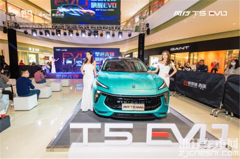 """""""世界第二好看SUV""""风行T5 EVO强势启杭 颜值品质艳惊四座471.png"""