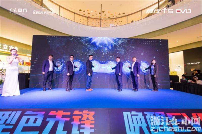 """""""世界第二好看SUV""""风行T5 EVO强势启杭 颜值品质艳惊四座871.png"""