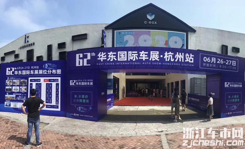 华东国际车展1.png