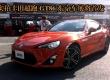 丰田GT86即将进口引入国内