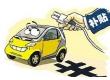 新能源汽车政策趋变