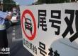 北京正研究车辆限行方案