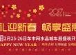 2月25-26日车市网新春车展
