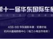第十一届华东国际车展来袭