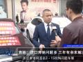 浙江车市网直击2018杭州问题车展――进口奔驰问题多,三年有余未解决