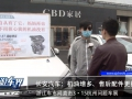浙江车市网直击2018杭州问题车展――长安汽车机油增多