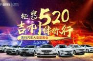 【钜惠520】这个五月,买车狂省钱,0压更畅爽