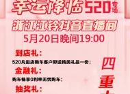 520浙江江铃全明星购车节