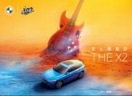 BMW X2助阵《乐队的夏天2》
