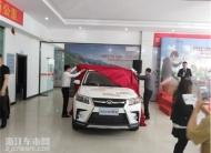 S5新车上市发布会―杭州站