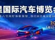 2018星国际汽车博览会开启