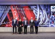 探寻工业与艺术跨界融合