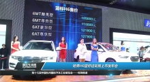 2016杭州西博车展-浙江车市网现场报道――哈弗H6蓝标运动版上市发布会