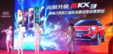玩酷升级 新KX3巅峰之旅