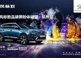 与狮共舞丨东风标致品牌狮粉体验营引爆杭城