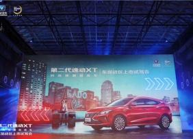 自领风潮 最美两厢车第二代逸动XT南京上市会