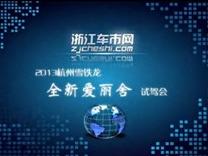 全新爱丽舍媒体试驾会杭州站活动