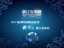 2103年12月6日东风悦达起亚新款K5上市发布会