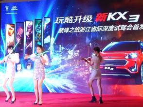 玩酷升级 新KX3巅峰之旅浙江省际深度试驾会首发站