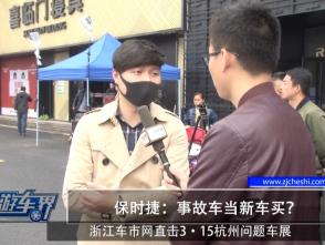 浙江车市网直击2018杭州问题车展――保时捷事故车当新车卖?