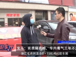 浙江车市网直击2018杭州问题车展――宝马车内劣质隔音棉,三年毒味不消