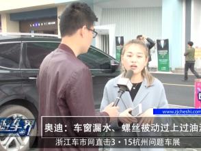 浙江车市网直击2018杭州问题车展――奥迪车发动机零件动过、车窗漏水