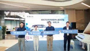 哪吒汽车体验中心进驻杭州