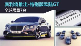 宾利将推出-特别版欧陆GT 全球限量7台