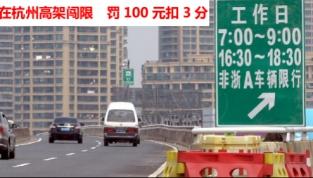 杭州高架闯限罚100元扣3分