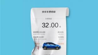 """32元买辆车?2018年解锁新""""花""""样"""