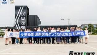 质惠双全 E享长安    新奔奔EV260试驾会杭州站圆满落幕