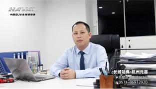 长城哈弗杭州元基总经理余亮先生专访
