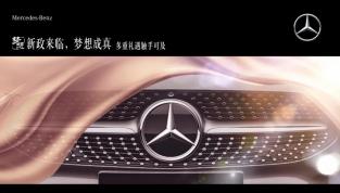 2020梅赛德斯-奔驰驾趣体验杭州站开幕在即!